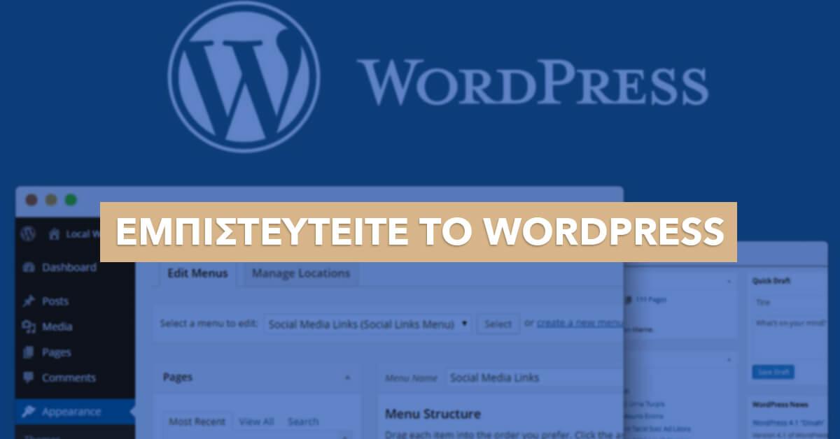 kataskeyi-istoselidon-wordpress