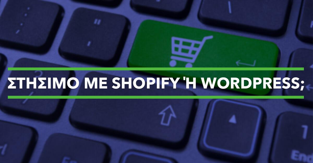 shopify wordpress kataskeyh eshop