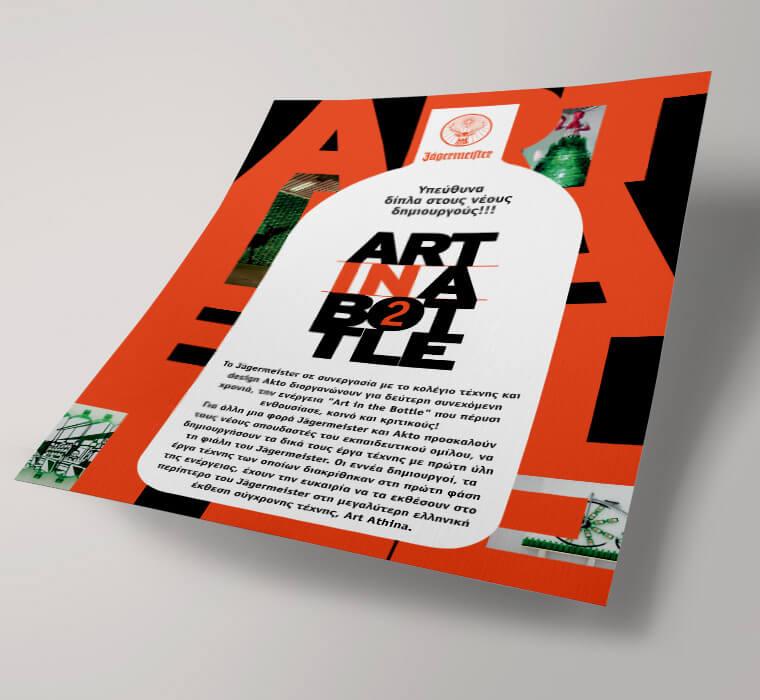 σχεδιασμός αφίσας