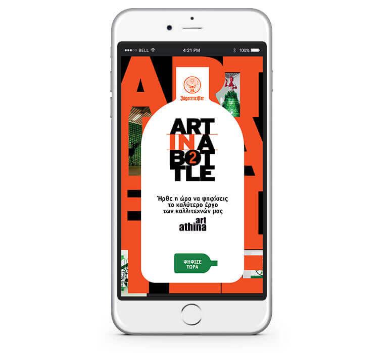 κατασκευή mobile app