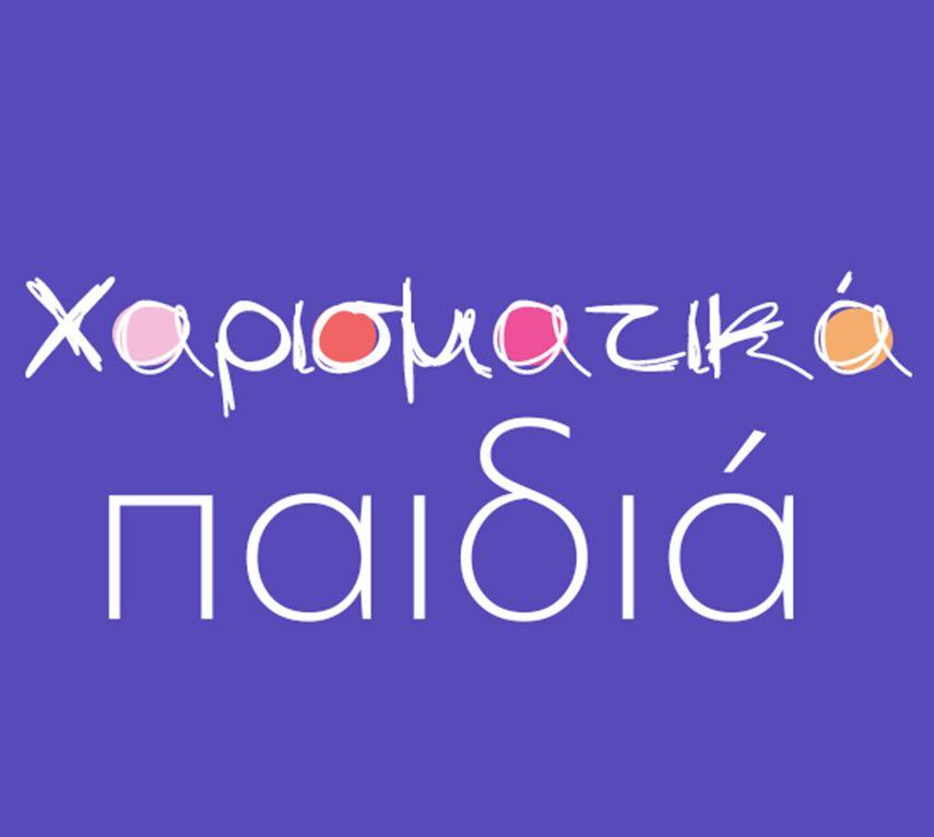 χαρισματικά παιδιά logo