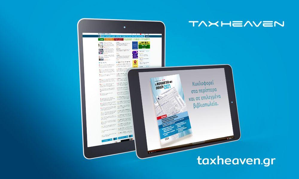 Tax_Heaven-Eteriko_Video-TV_Spot